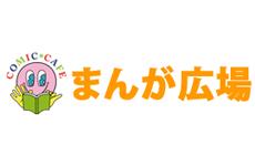 行徳 駅 漫画 喫茶